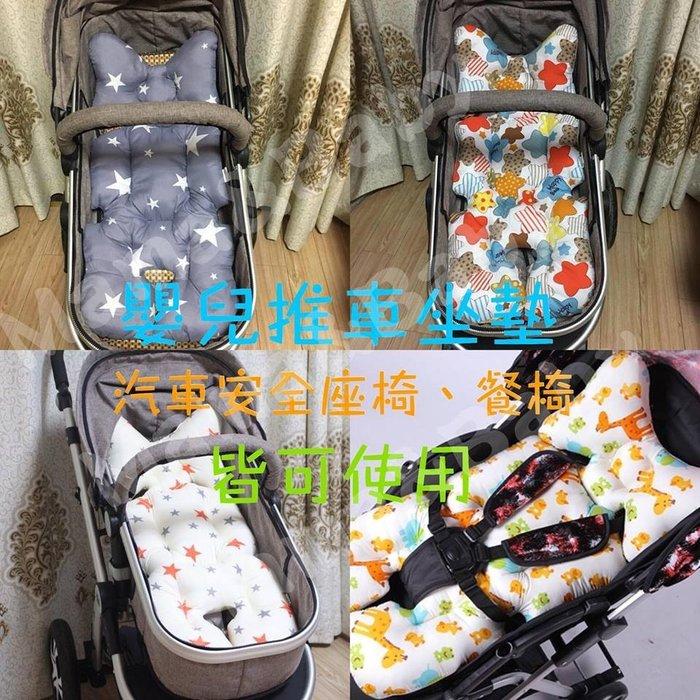 ❤️Mama  Baby 雜貨店❤嬰兒推車坐墊 透氣加厚棉墊 安全座椅墊 餐椅靠墊