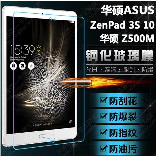 【L1】ASUS 華碩 Zenpad 3S 10 Z500M Z500KL P027 玻璃貼 鋼化膜 防爆膜 鋼化玻璃膜 9H 熒幕保護貼 N