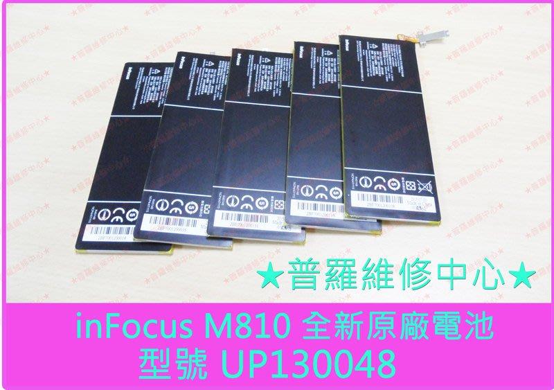 富可視 inFocus M810 M810t 全新內建電池 膨脹 斷電 蓄電差 UP130048