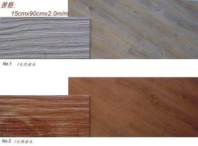 美的磚家~真實自然!FLOOR WORKS~枕木紋塑膠地磚塑膠地板~15cmx90cmx2.0m/m,550元/坪.壁紙施工