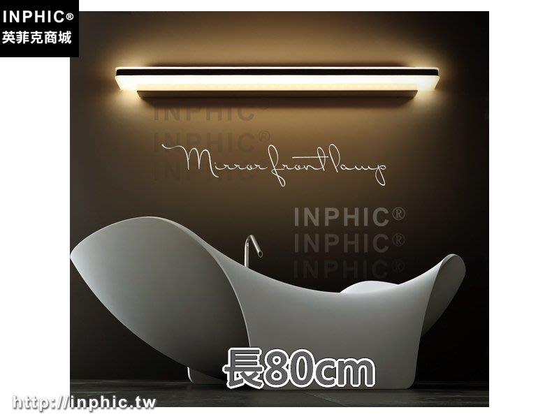 INPHIC-防霧燈現代簡約防水浴室鏡前燈鏡櫃燈LED鏡前燈-長80cm_jFeB