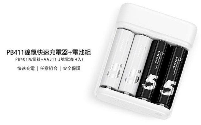 呈現攝影-ZMI 紫米 3號鎳氫充電器組 低自放電 充電器+3號電池 快速充電 1500次 1800mAh