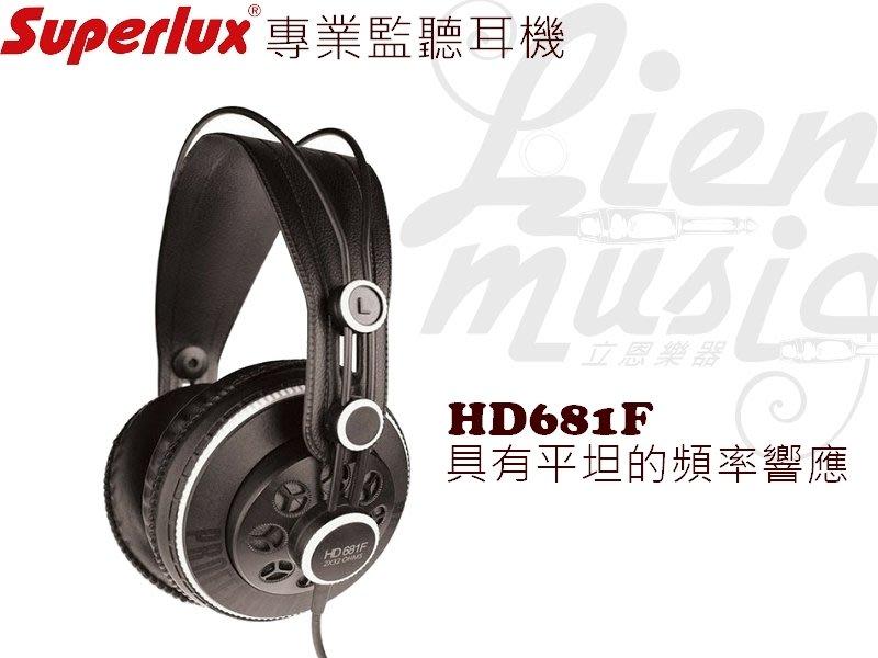 『立恩樂器』免運優惠 Superlux HD681F 專業級 監聽耳機 耳罩式耳機 HD 681F  耳機