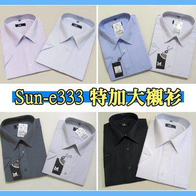 特加大尺碼 上班襯衫 正式場合可穿 柔棉舒適 素面襯衫(短袖 長袖) 直條紋襯衫(短袖) sun-e333
