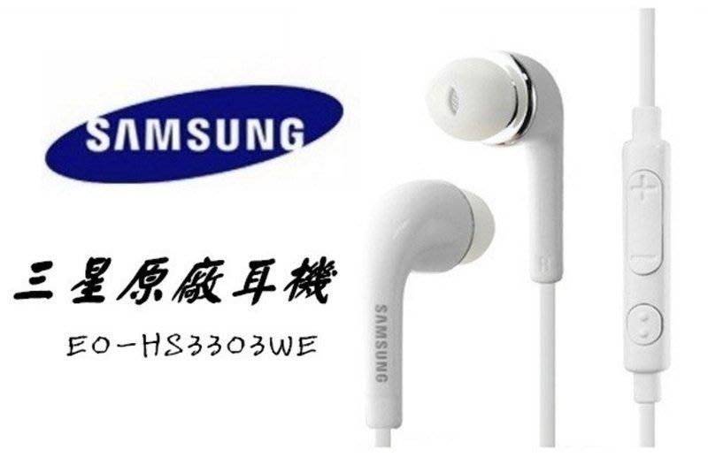 SAMSUNG 耳道式線控原廠耳機 Note 5 4 S6 S7 Edge A7 A5 E7 免持聽筒扁線└┬┐429號