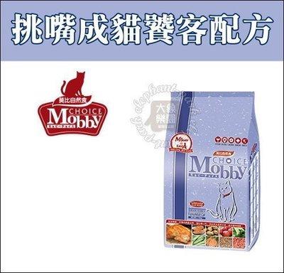 免運(Mobby莫比)挑嘴成貓饕客配方,7.5kg #大象樂園