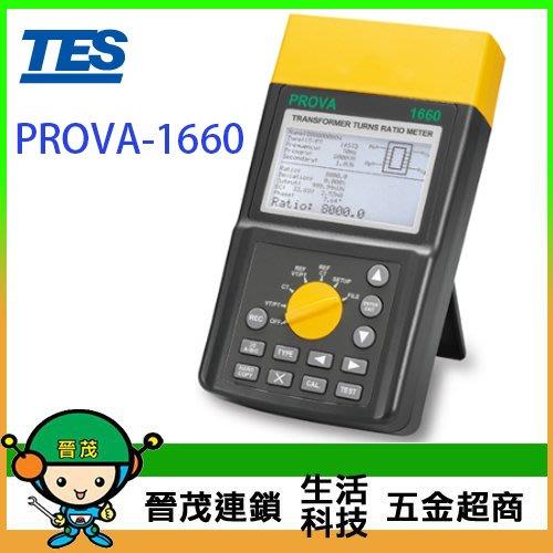 [晉茂五金]PROVA-1660 變壓器匝數比測試儀/另有照度計/溫濕度計/粉塵計/風速計/轉速計