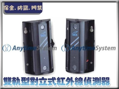 安力泰系統~雙軌 對照式 紅外線 偵測器(突出式) 直購價:1500
