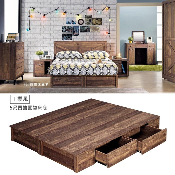 【DH】貨號D3名稱《班克》工業風5尺床台(圖一)5尺床片+六分板四抽床底.台灣製可訂做.主要地區免運費