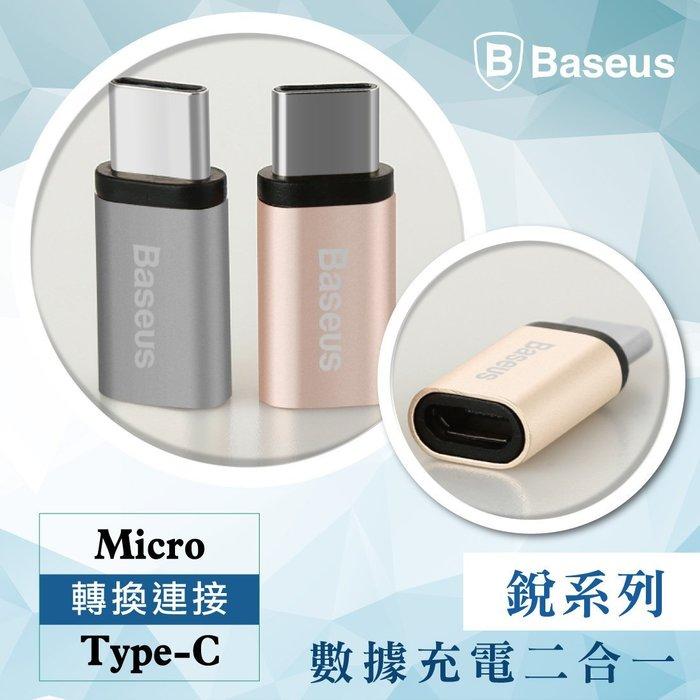 倍思 Micro USB 轉換 Type~C 轉接頭 隨身便捷 傳輸 充電 HTC 三星