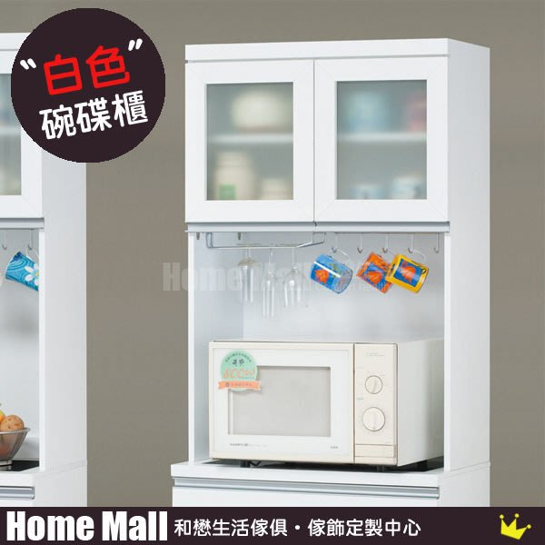 HOME MALL~貝拉白色2.5尺碗碟櫃(上座) $3100 (雙北市免運)6B