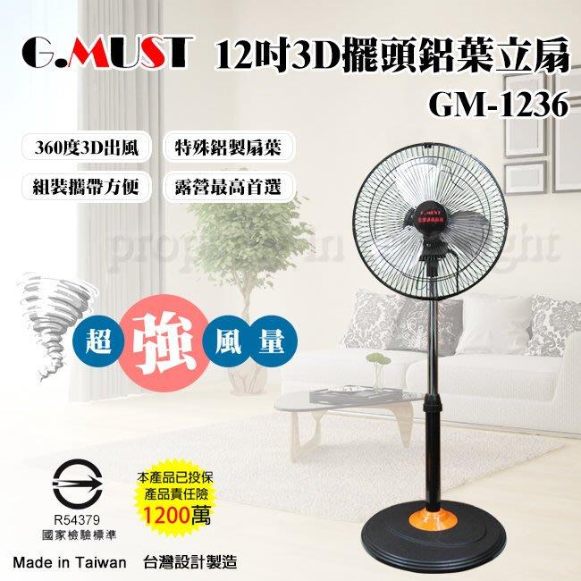 ㊣ 龍迪家 ㊣ 超強風鋁葉立扇 G.MUST 台灣通用12吋3D擺頭立扇(GM-1236)