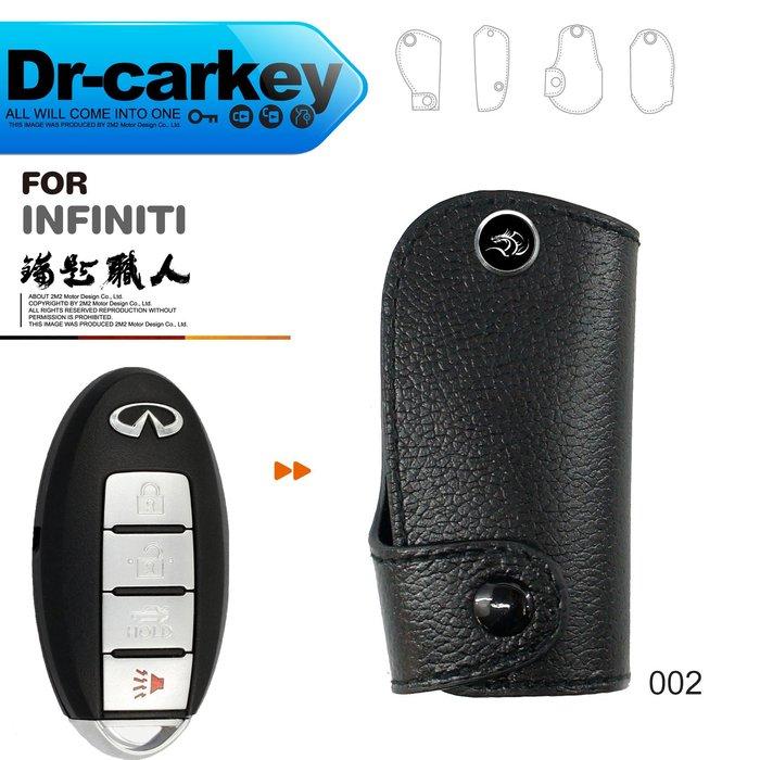 【鑰匙職人】Infiniti FX35 EX35 JX35 極致汽車 感應鑰匙 智慧型鑰匙 鑰匙包 四鍵款