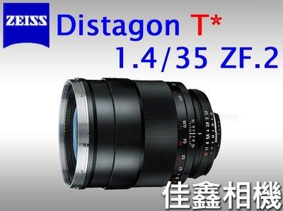@佳鑫相機@(全新品)Zeiss蔡司 ZF.2 Distagon T* 35mm F1.4 ZF2 公司貨 Nikon用
