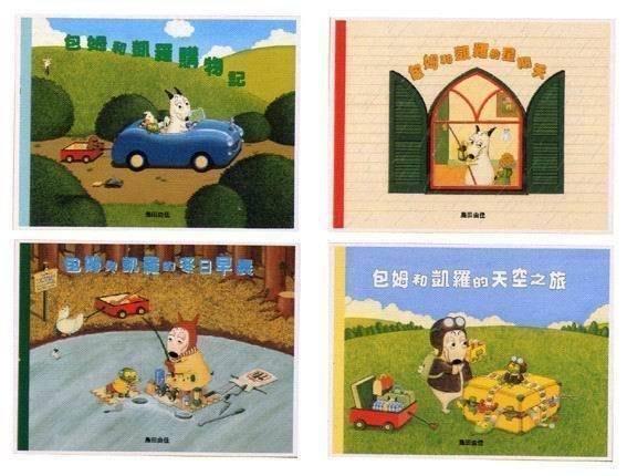 『大衛』包姆與凱羅 島田由佳圖畫書(全精裝四書)無外盒專案 特價