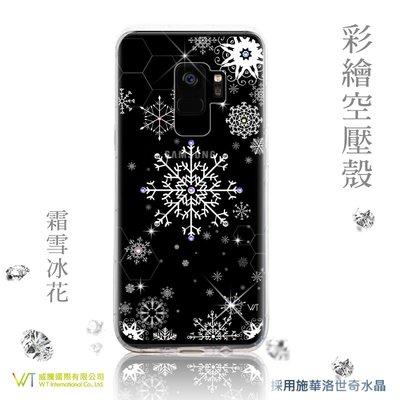 【WT 威騰國際】WT® Samsung Galaxy S9 / S9+  施華洛世奇水晶 彩繪空壓殼 -【霜雪冰花】
