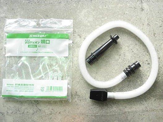 【六絃樂器】全新 Suzuki 原廠口風琴吹管組 長吹管+短吹嘴  / 現貨特價
