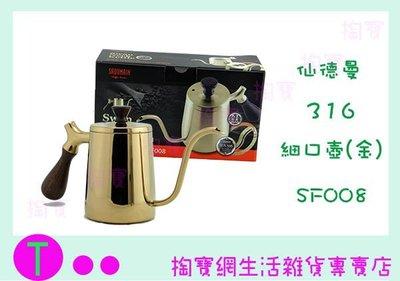 仙德曼 SADOMAIN 316細口壺 金 SF008 600ml 手沖壺 茶壺 商品已含稅ㅏ掏寶ㅓ
