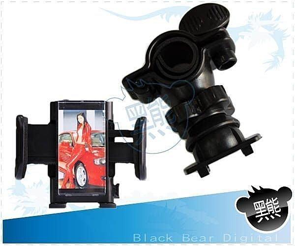 黑熊館 腳踏車 機車 摩托車 單車 強力車架 手機 PDA 相機 MP4 MP3 MP5