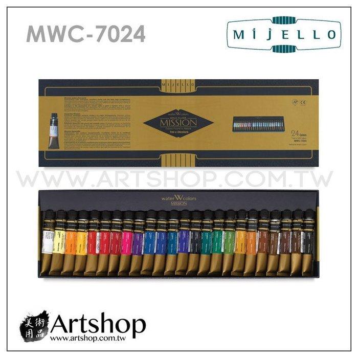 【Artshop美術用品】韓國 MIJELLO 美捷樂 MISSION 藝術家金級水彩 7ml (24色) #7024