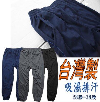 【肚子大】B337‧休閒運動褲‧脅滾條‧前口袋.褲口束口-台灣製‧尺寸L-XL