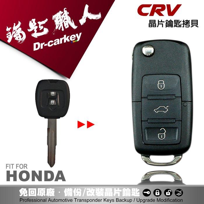 【汽車鑰匙職人】HONDA CR-V 1 本田汽車 防盜密碼鎖 配製遙控器鑰匙 晶片拷貝