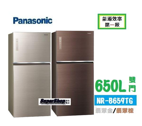 ☎『來電洽問下殺價↘』Panasonic【 NR-B659TG】國際牌650L鏡面系列變頻雙門電冰箱/能源效率第一級