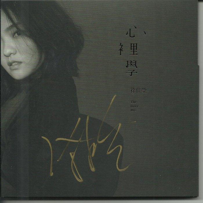 徐佳瑩心理學CD_紙盒首版,全新已拆,親筆簽名版