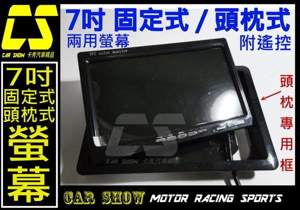 卡秀汽車改裝      D0016  7吋頭枕 立式固定 兩用遙控螢幕 倒車鏡頭 行