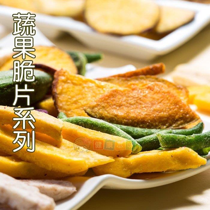 健康本味 天然蔬果脆片系列 小包裝 最天然的美味 [TW00005]