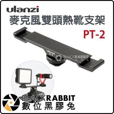 數位黑膠兔【 Ulanzi PT-2 麥克風 雙頭 熱靴支架 】 熱靴 轉接 手機 攝影 雙熱靴 麥克風 可搭配 攝影燈
