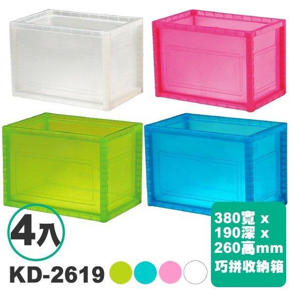 (4入) 樹德 巧拼 收納箱 PP收納箱 整理箱 組合收納箱 適用雜物小物雜誌玩具客廳收納 量大可議價