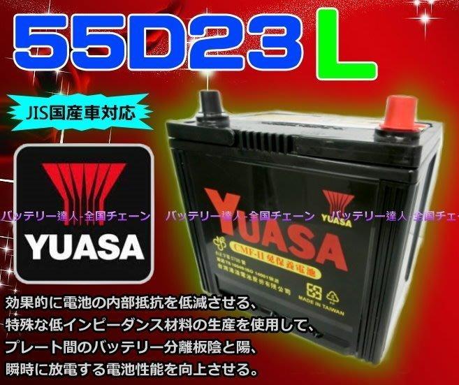 《新市電池達人》湯淺電池 YUASA 55D23L 另售升級 85D23L 90D23L 100D23L 速霸陸森林人