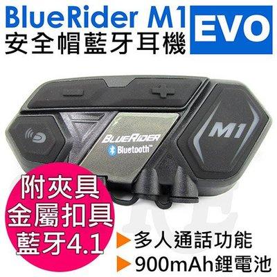 【附夾具+金屬扣具】鼎騰 BLUERIDER M1 EVO版 安全帽 藍牙耳機 藍牙4.1 機車 重機 多人對講