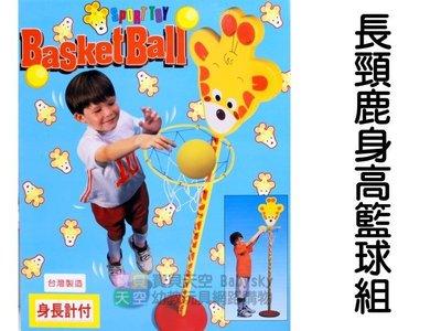 ◎寶貝天空◎【長頸鹿身高籃球組】台灣製,兒童投球,安全籃球,測量身高,投籃運動,附安全球。