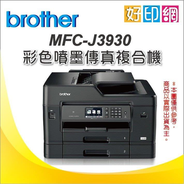 【好印網+刷卡】BROTHER MFC-J3930DW/J3930/J3930CDW 噴墨傳真複合機 取代J3720