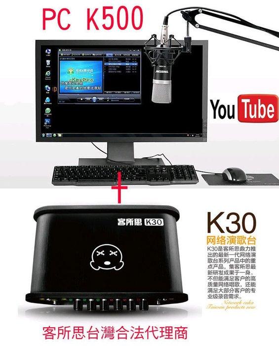 RC第9號套餐之8:客所思 K30 +得勝 PC K500 麥克風+NB35支架+ 防噴網+卡農公母線送166種音效