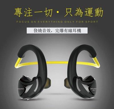 藍芽耳機 A880BL 完美重低音 震...