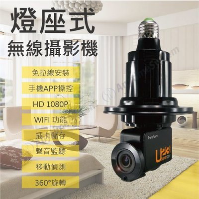 安力泰系統~燈座式 無線網路攝影機/360度旋轉/1080P超高清/免拉線/插卡儲存/紅外燈夜視(選購)