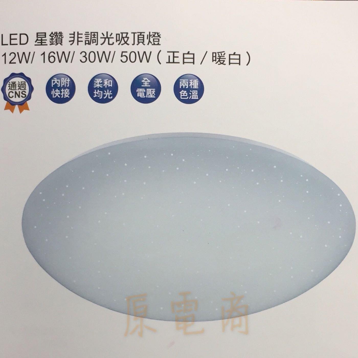 舞光 LED 30W星鑽吸頂燈(非調光)、全電壓(適用於房間、飯廳、神明廳、儲藏室)