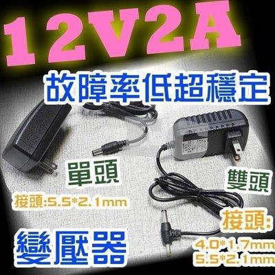 J6A12 12V2A 變壓器 110A-220V轉12V 超值T字頭 適用數位產品 監視鏡頭 專用  2A變壓器