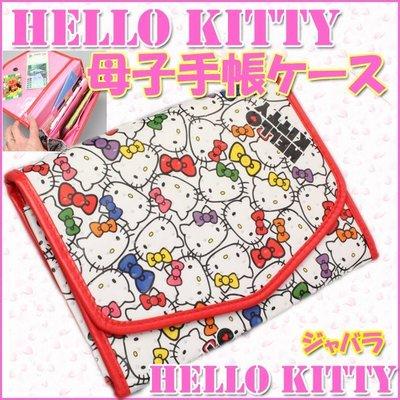 尼德斯Nydus~* 日本正版 三麗鷗 凱蒂貓 Hello kitty 零錢包 證件夾 護照套 多用途 手拿包 手帳