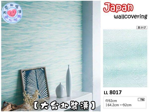 【大台北裝潢】日本進口期貨壁紙LL* SEA 海洋水波紋  | 8017 |