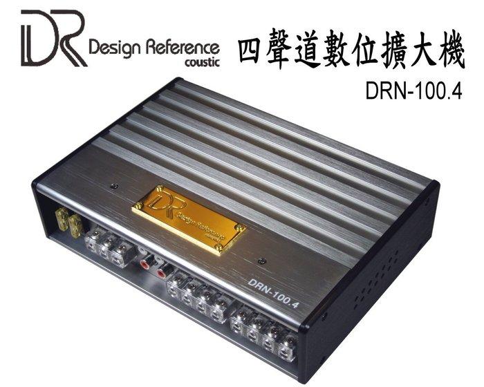 美國DR Coustic DRN-100.4 四聲道數位式擴大機(ARC AUDIO/ZAPCO/JL 參考)