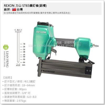 【工具屋】REXON R65L3 力山 ST65鋼釘槍(鋁槽) 裝潢 大T64 陽湖鋼釘 富國排釘 氣動釘槍 角材牆面