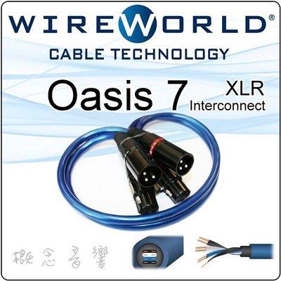 概念音響 WIREWORLD Oasis 7 XLR 平衡聲音訊號線1.5M(全新盒裝線)~