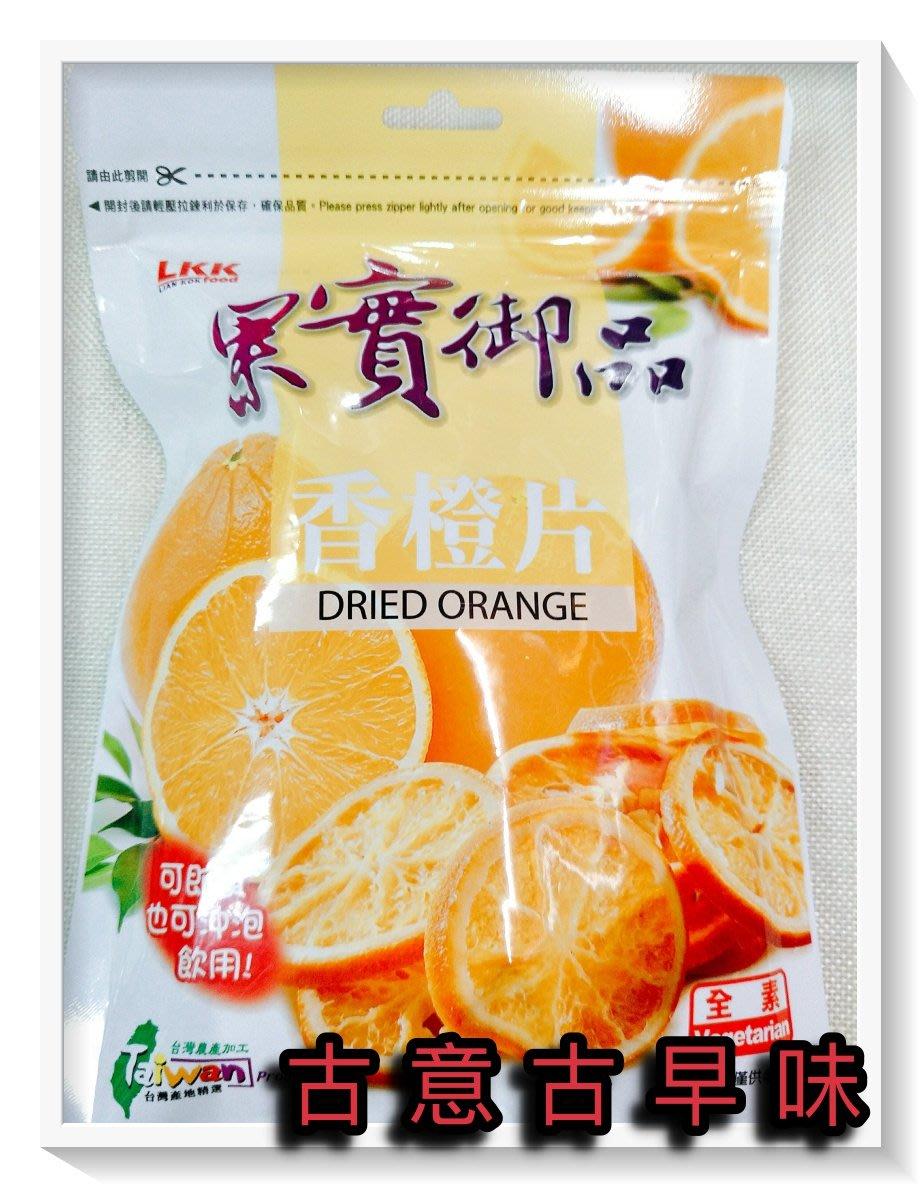 古意古早味 香橙片(果實御品/140g) 懷舊零食 香橙乾 柳丁片 全素 可即食 可沖泡