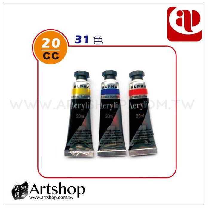 【Artshop美術用品】AP 韓國 ALPHA 壓克力顏料 20ml (一般色) 單罐 31色可選