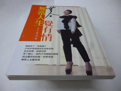 崇倫《無常人生覺有情 [簽名書]》ISBN:9866676730光采文化│黃子容》 ******此無500免運***