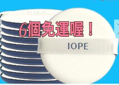 (現貨:6個郵寄免運還可刷卡喔!)韓國IOPE抗菌氣墊粉餅粉撲 另售 蘭芝 Iope Apieu CLIO氣墊粉餅